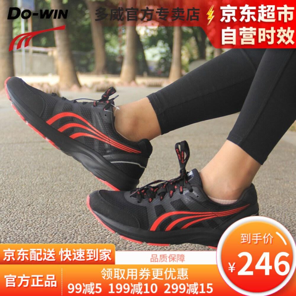 Do 도 웨 이 남녀 2020 운동화 마라톤 달리기 내 마모 운동 화 정도 육 상 훈련 전신 스피드 세대 블랙 44