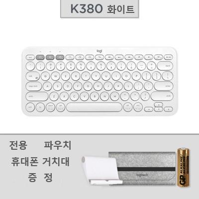 로지텍 멀티 디바이스 블루투스 키보드 K380(전용 파우치+휴대폰 거치대 증정), 화이트, K380