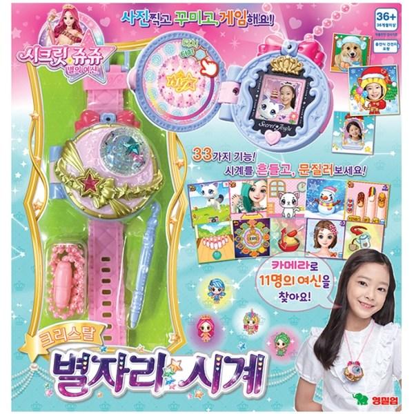 영실업 영실업 시크릿쥬쥬 별의여신 크리스탈 별자리 시계, 단품 단품