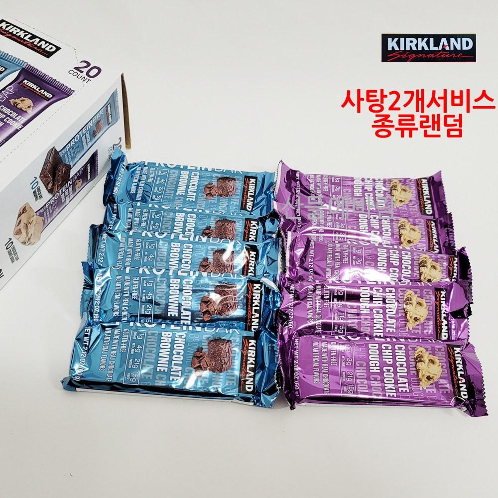 커클랜드 프로틴바 60g 20입 10입 옵션 사탕2개 서비스 코스트코 단백질바 단백질보충제, 10개
