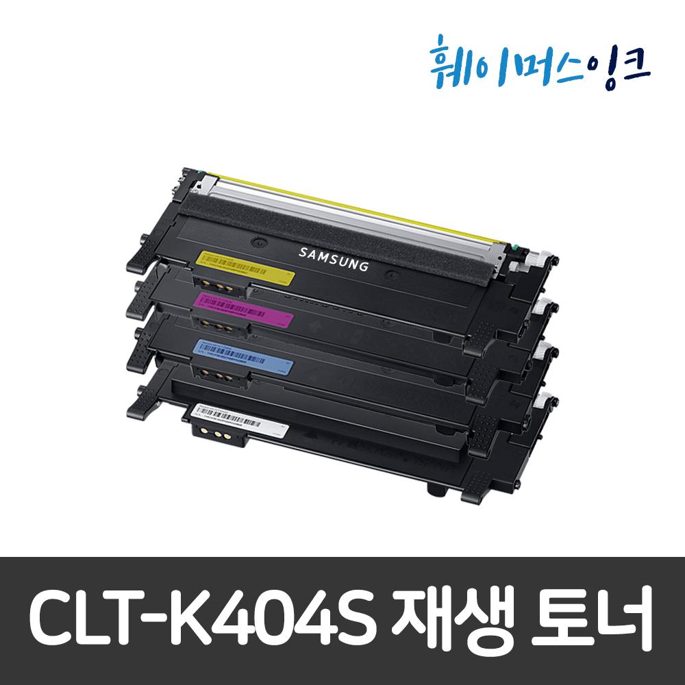 [삼성전자] CLT-K404S 삼성 재생토너 SL-C483FW C483W C483 C482W C482FW C482 C480 C433W C433 C432 C432W C430W C43, 4개(.B.C.M.Y)1세트 맞교환(다쓴토너반납조건), 1세트