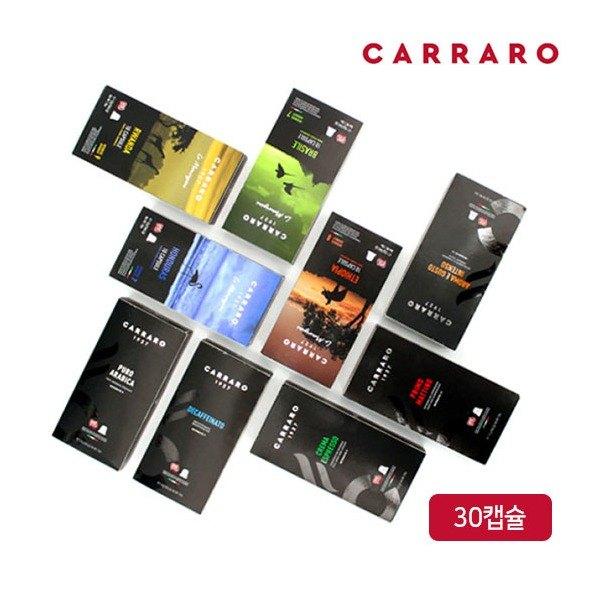 [까라로] 블랙라인 캡슐커피 네스프레소 호환(5.2gx30캡슐), 제품선택:르완다 블랙라인(30캡슐)