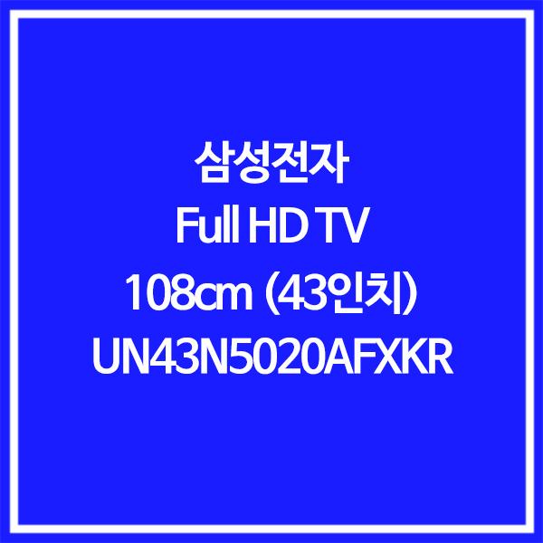 삼성전자 전국무료설치 108cm UN43N5020AFXKR 43형 LED TV, 단순배송, 스탠드(S)