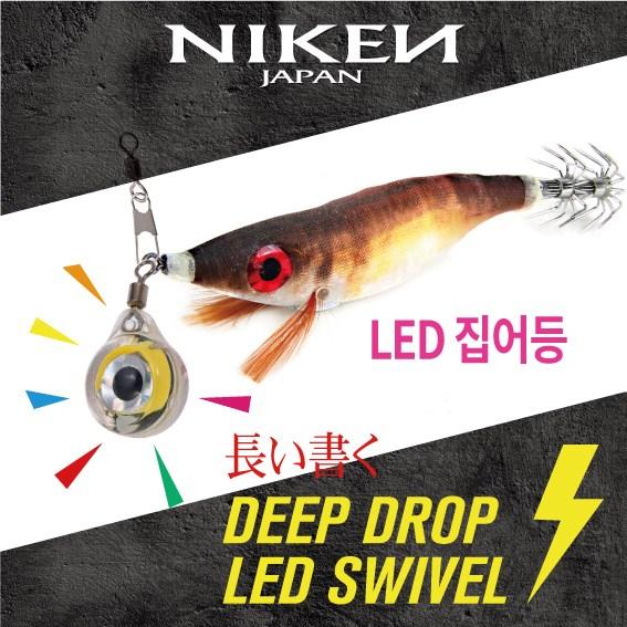 니켄 DEEP DROP LED SWIVEL[쭈꾸미낚시 집어등], 랜덤색상(3ea)