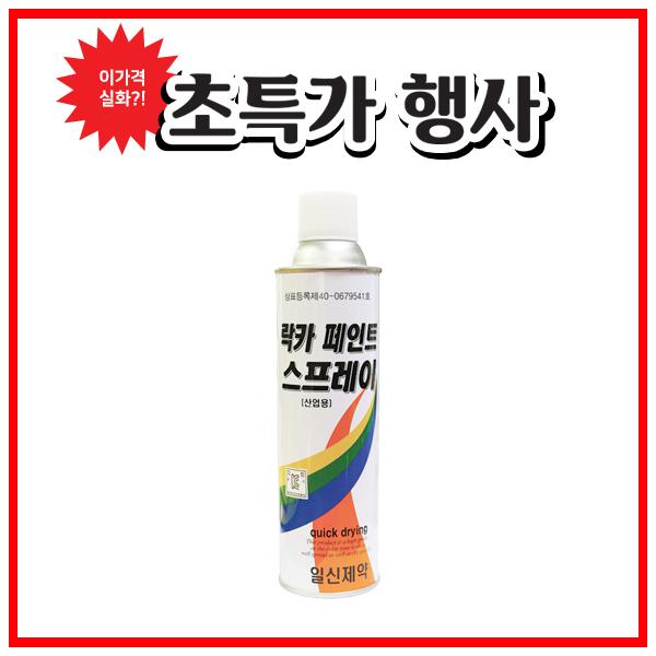 일신 컬러 락카 스프레이 420ml 스프레이페인트, 연밤색