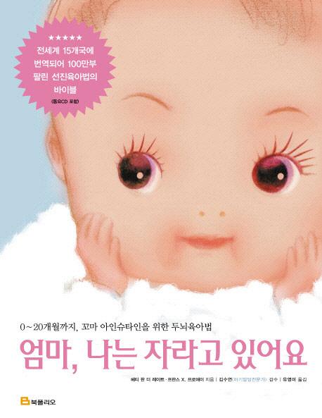엄마 나는 자라고 있어요:0~20개월까지 꼬마 아인슈타인을 위한 두뇌육아법, 북폴리오