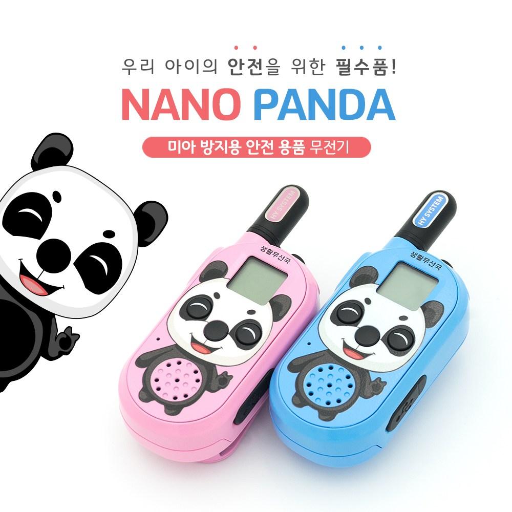초소형 초경량 어린이 생활무전기 나노팬더 2대구성 (핑크+블루)