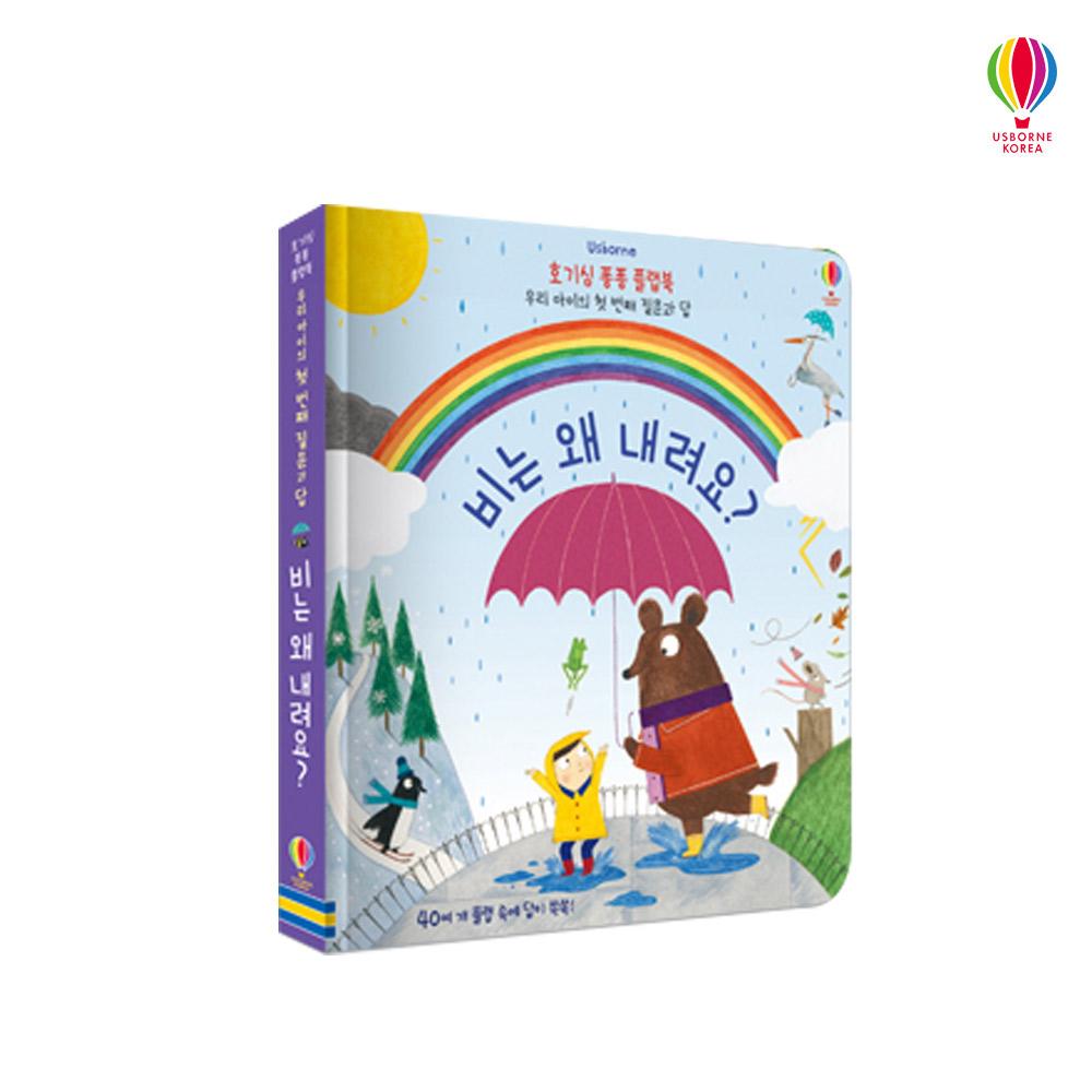 [어스본코리아] 비는 왜 내려요 우리 아이 첫 과학책 날씨, 단품