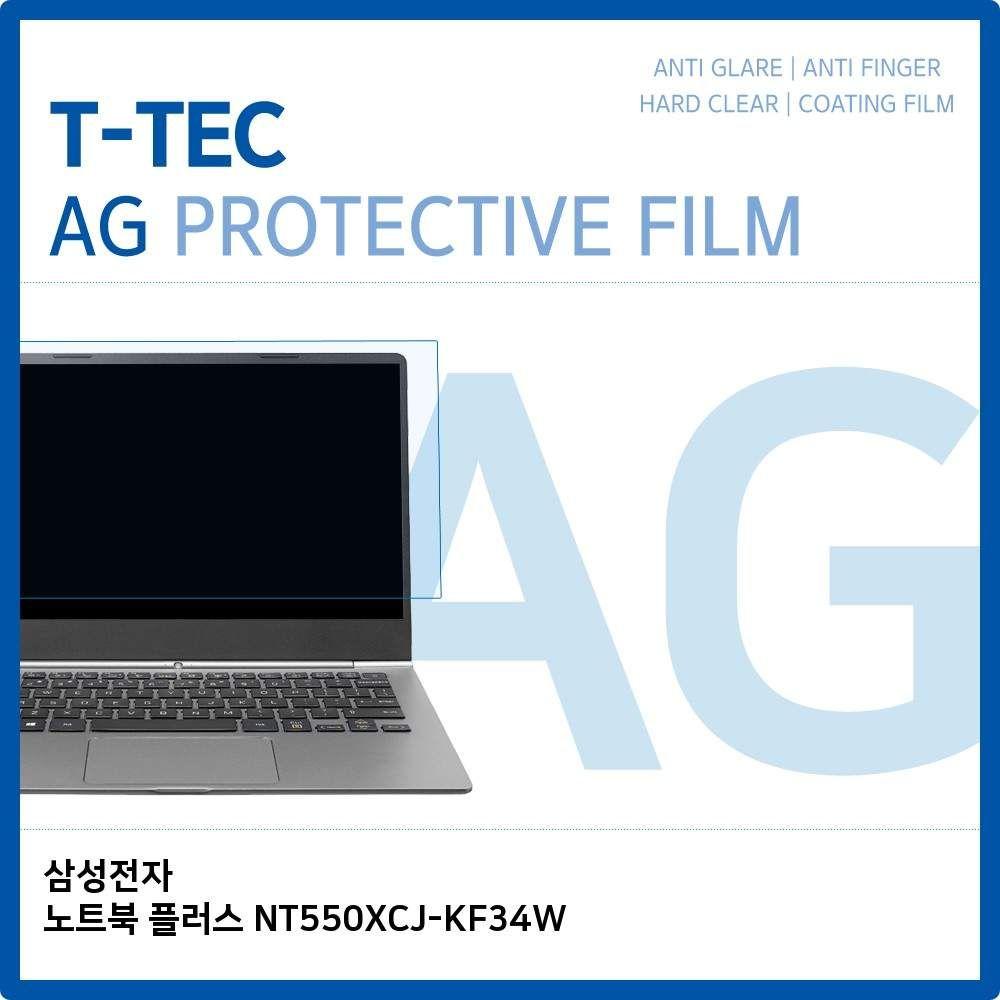 T.삼성전자 노트북 플러스 NT550XCJ-KF34W 저반사필름 [Z37+S2+/T97+J2], Wing 1