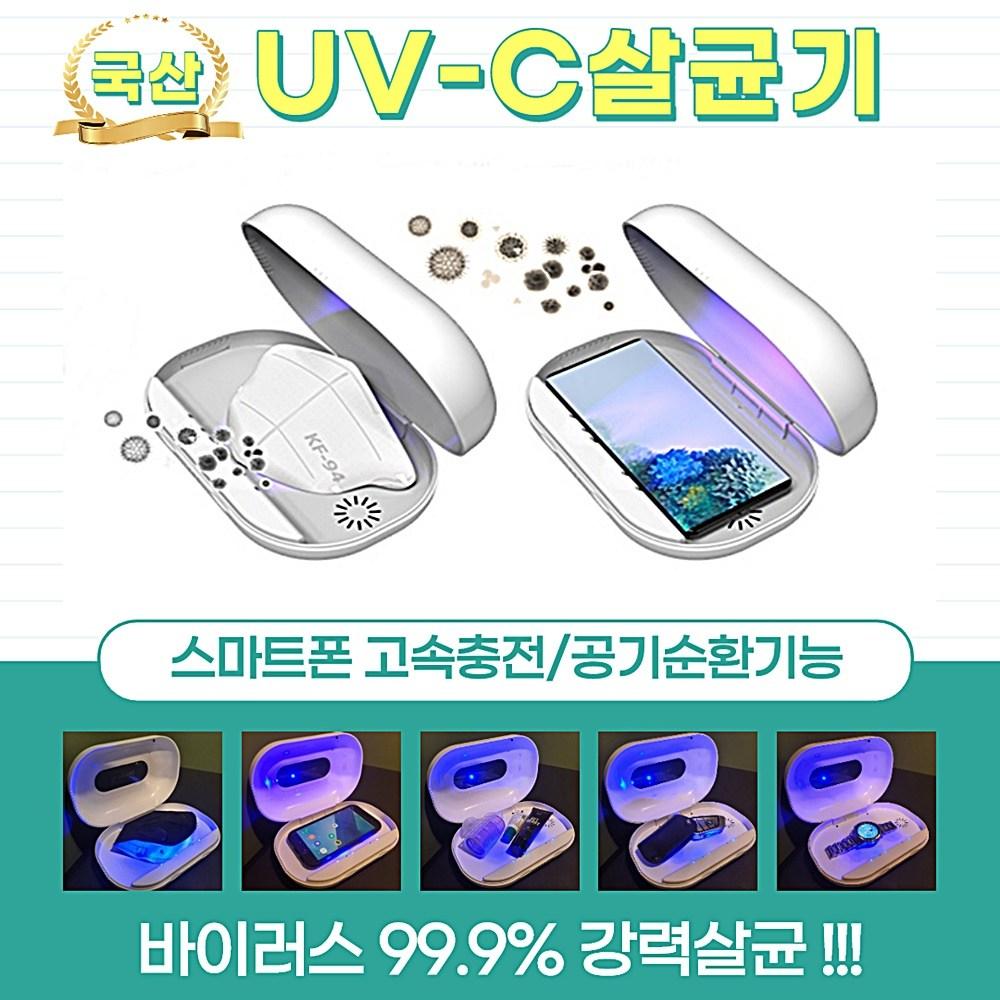 쥬니온 국산바이오레즈UV 닥터캡슐 듀얼 UV-C LED 자외선살균기 마스크 핸드폰멸균기 휴대용 다용도 멀티살균기 살균소독기, 프리미엄형(무선충전)