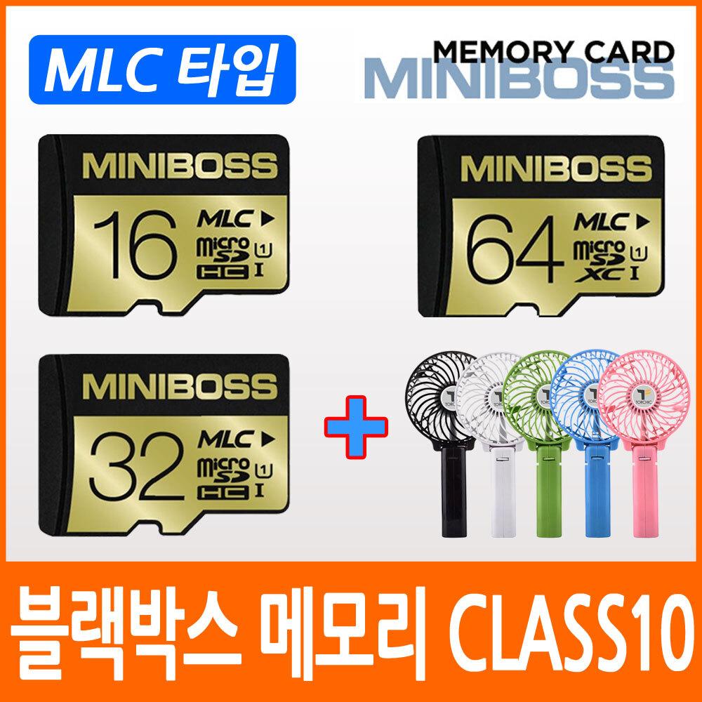 아이로드 A9/A4/N1/N7/Q7/Q9 블랙박스 호환 메모리카드/클래스10/MLC타입/휴대용 미니선풍기 사은품증정, 03.미니보스 마이크로SD 64기가(MLC타입)+미니선풍기(색상랜덤)