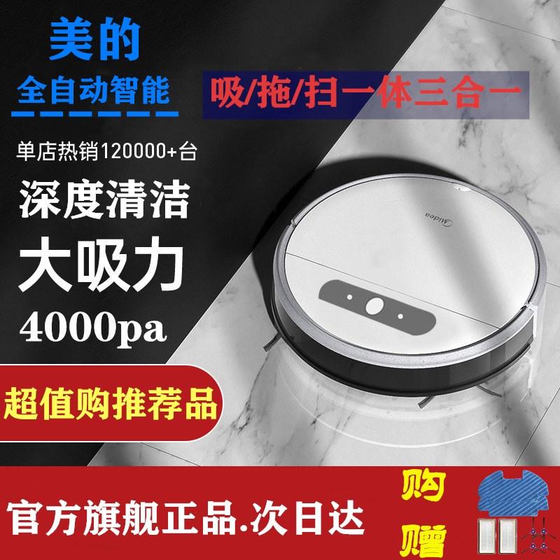 100826 [주희] Midea 청소 로봇 홈 자동 지능형 청소기 I5 Young, I5 4000pa 얼티밋 에디션