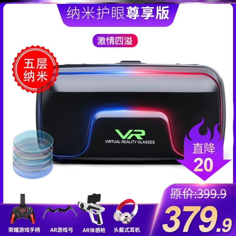 VR기기 VR안경 게임기 가상 현실 3d핸드폰 전용 ar일체형 모바일게임 화웨이 vivo체감 헬멧 5[, T10-[ 추천 구매 나노미터 안경렌즈 ]-[ 나노미터