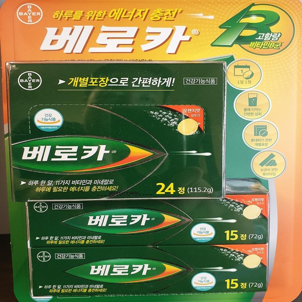 베로카 발포형 멀티비타민 48정/코스트코 베로카, 1세트 54정
