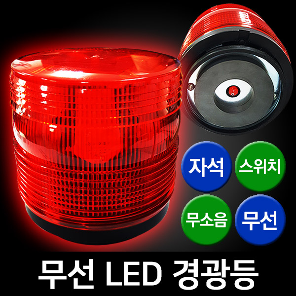 LED 스트로브 경광등 (스위치/자석식/무소음), 단품