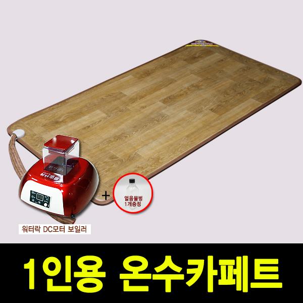 한일 온돌마루 온수매트, 1. 온수카페트(싱글 1난방) 100cmX183cm