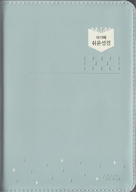 아가페 쉬운성경(중/단본)(색인)(무지퍼)(민트), 아가페출판사