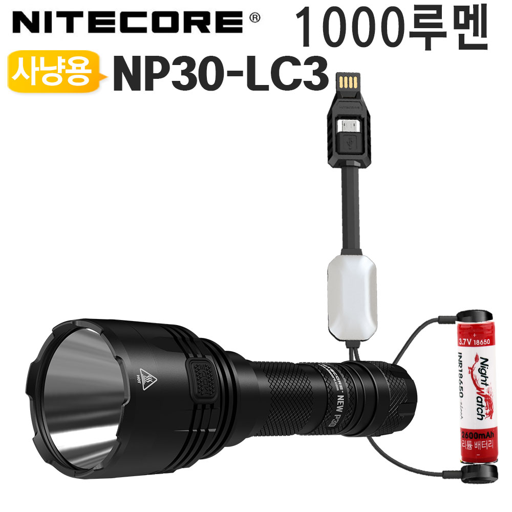 나이트코어 헌팅라이트 LED랜턴 NP30-LC3 사냥용 후레쉬 손전등 탐조등 써치, 1개