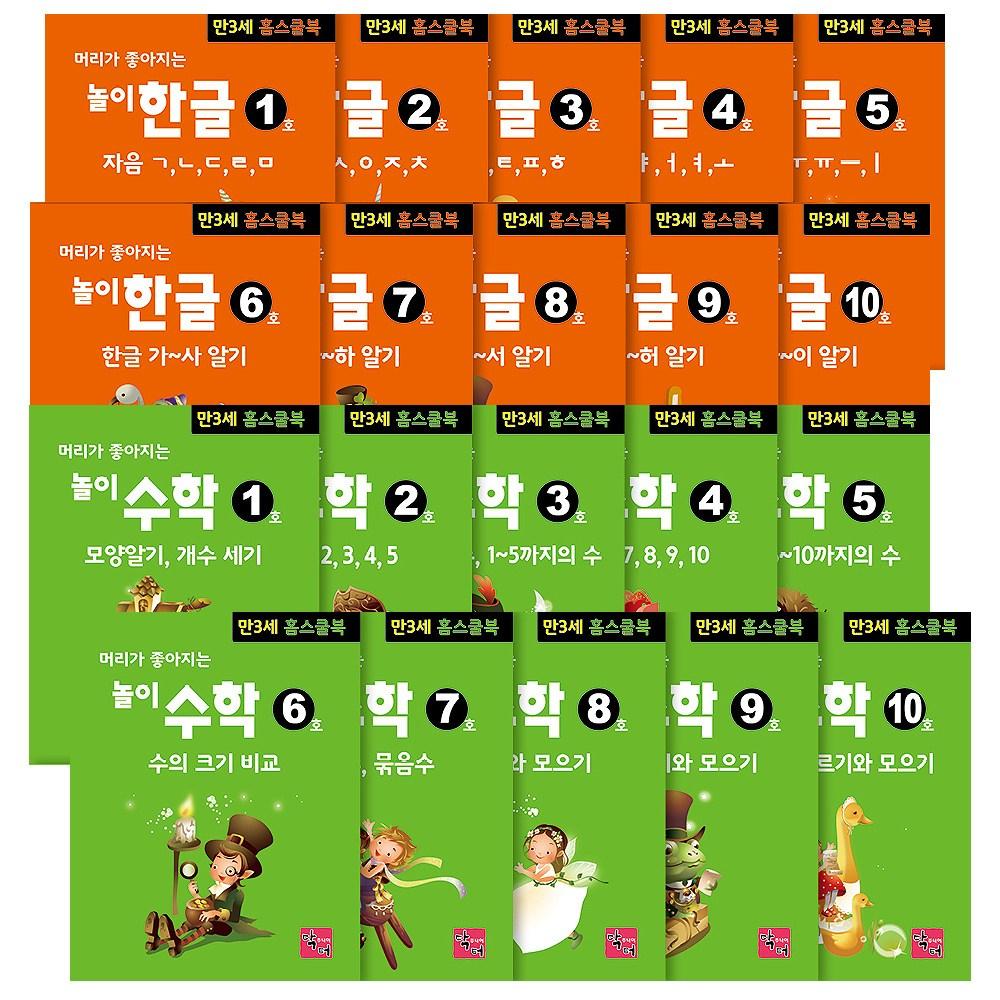 영유아학습지 한글 수학 전10권 만3세~만5세 홈스쿨학습지, 놀이 한글(만3세용)