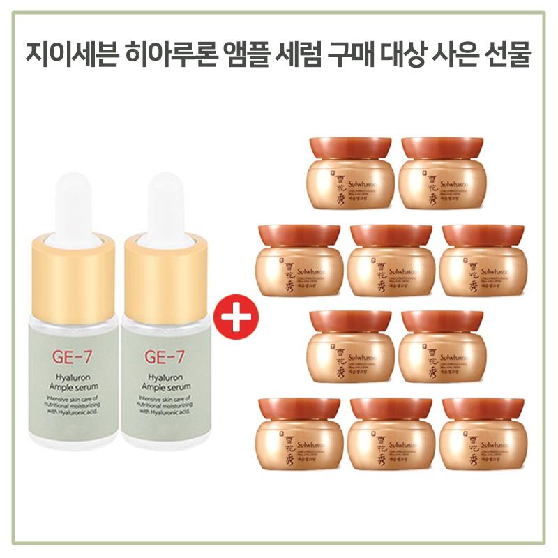 GE7 히아루론 앰플세럼 2개 구매시 설화수 샘플 자음생크림5mlx10개, 1개