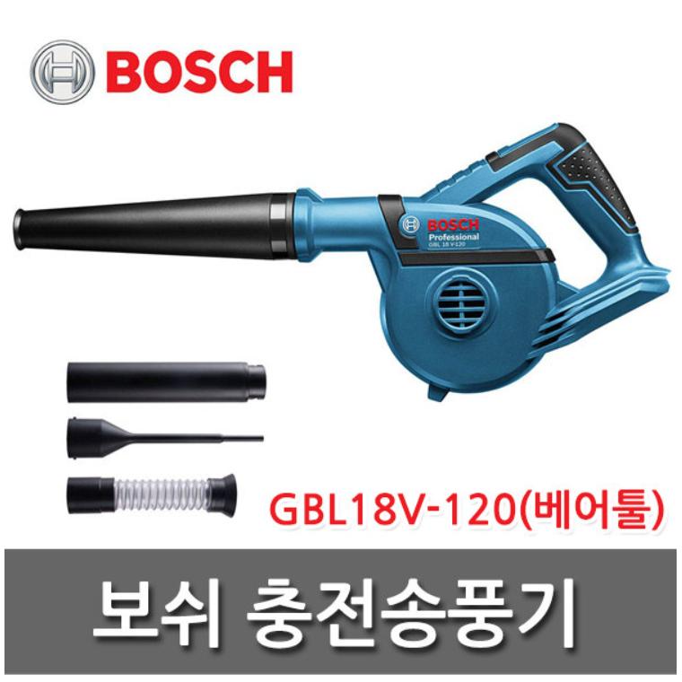 보쉬 보쉬18V 정품충전송풍기GBL18V-120 콤팩트형본체만판매 노즐4종포함