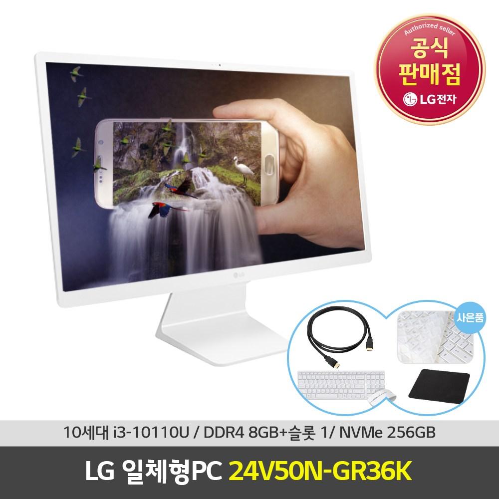 LG전자 일체형PC 24V50N-GR36K 윈도우탑재 가정용 인강용 가성비 인기, NVMe 256GB / RAM 8GB