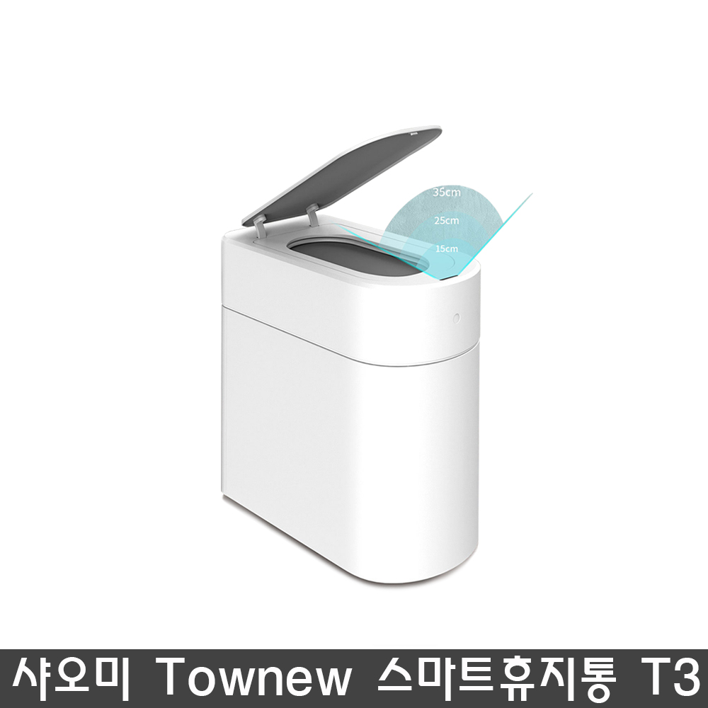 [샤오미]샤오미 TOWNEW 스마드 쓰레기통 자동포장 최신 3세대