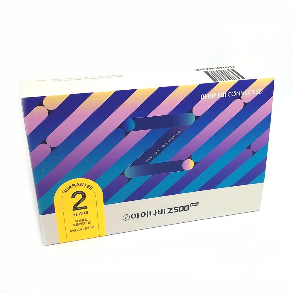 아이나비 커넥티드 블랙박스 Z500 16G 32G(2채널 FHD+HD), 16G(A100 16G업그레이드)
