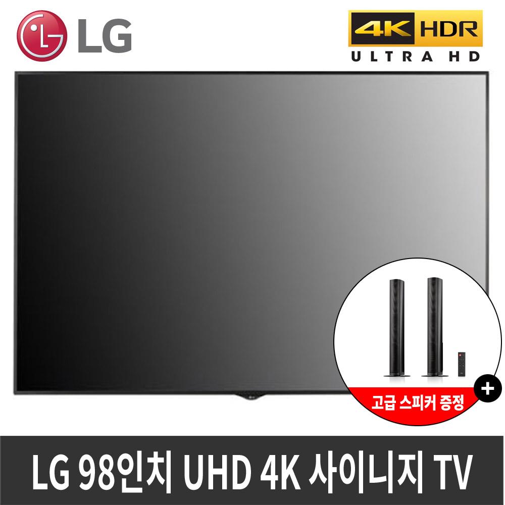 LG전자 98인치 UHD 대형 광고형 샤이니지 TV 벽걸이전용, 수도권 벽걸이설치 브라켓포함, 벽걸이형