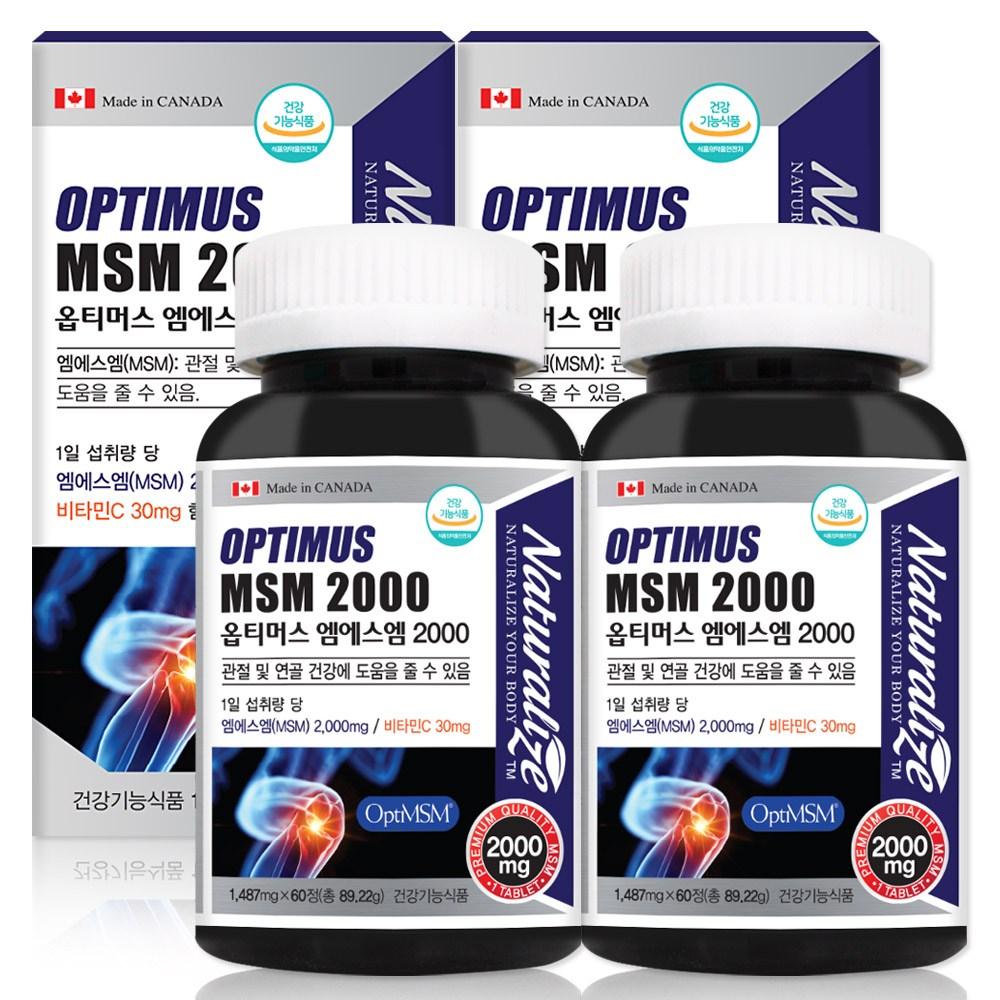 캐나다 옵티MSM 2000 OptiMSM 연골 무릎 관절 영양제 MSM 엠에스엠, 2박스, 60정