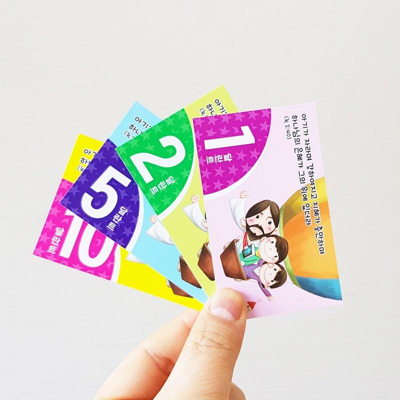 디자인스토리 달란트카드 3 (예수님과 날아요) 카드, 100매, 1달란트