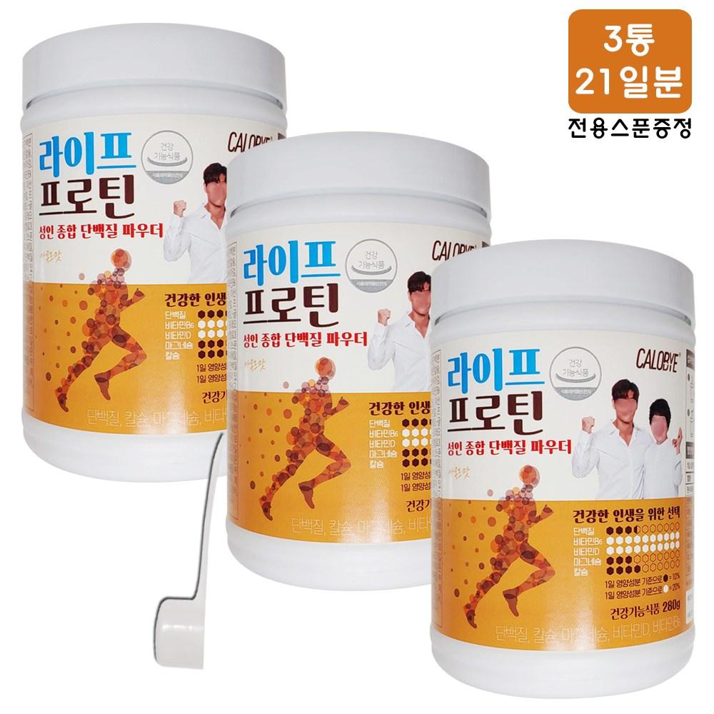 칼로바이 라이프 프로틴 280g 김종국 단백질, 3통