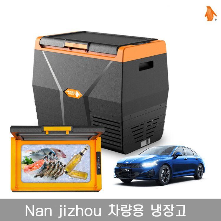 미니냉장고 차량용 가정겸용 냉장고 35L 40L, 20L차량용