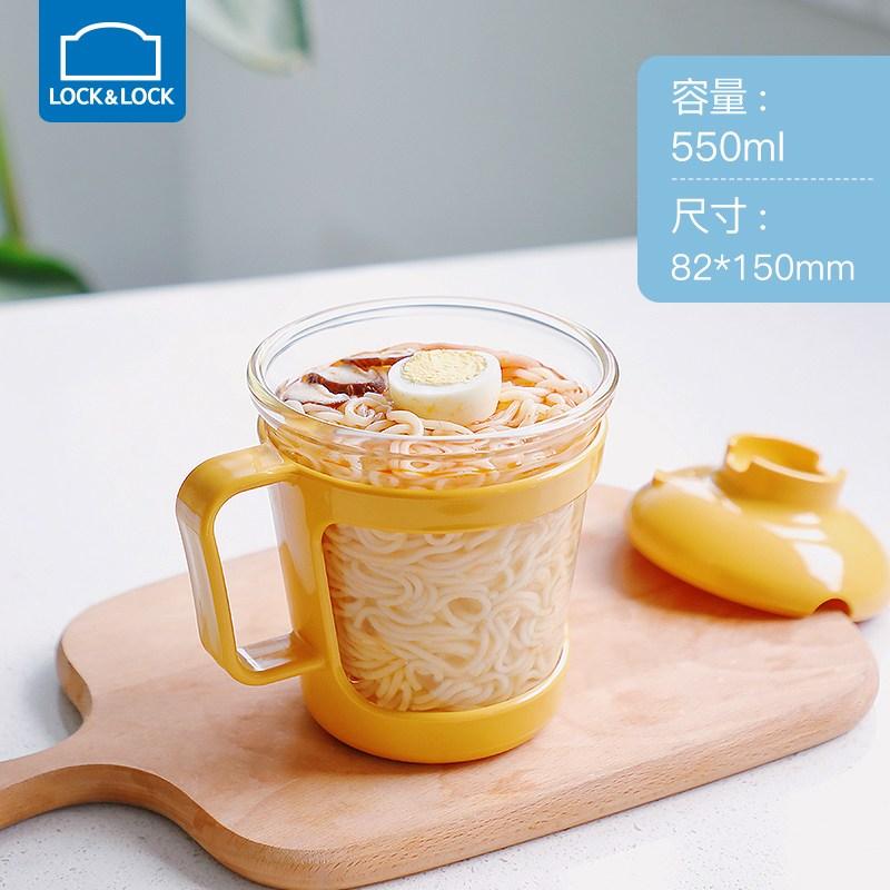 락앤락 라면 볼 아침식사 컵 뚜껑 학생 가정용 기숙사 샐러드 내열 유리 마이크로웨이브 시리얼, 엘로우 550ml증정