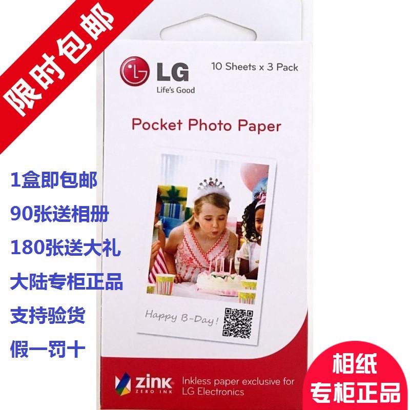 인화지 LG포켓형 포토프린터 필름 PD239/251/261P오리지널포장 pocket photo인쇄기 사진 종이, 파란색 카드가있는 정품 카운터 10 개 붙여 넣기 가능