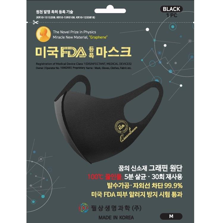 안경김서림방지 FDA 등록 피부안전성 테스트