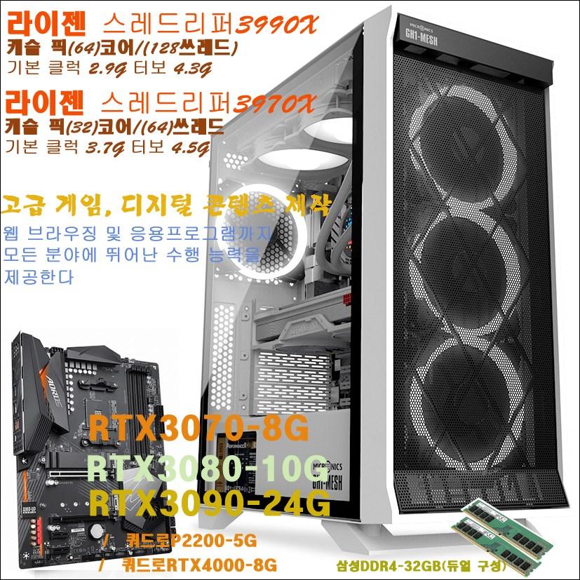 AMD 라이젠 스레트리퍼3990X/64코어/128쓰레드/32G/삼성NVMe 512G/지포스RTX3090-24G/정격1000W