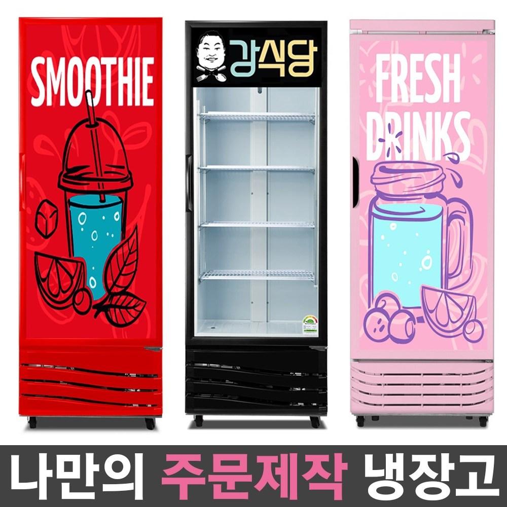 유니하이테크 나만의 주문제작 음료수냉장고 맞춤 리폼 냉장고 쇼케이스, 무료배송지역:(02)UN-465RF_상단B
