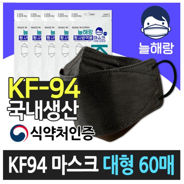 힐링팩토리 늘해랑 KF94 블랙 대형 60매 국산 마스크 개별포장, 기타