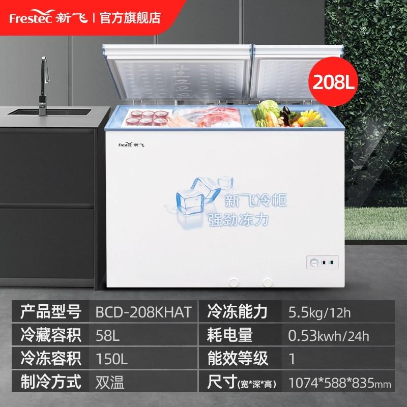 Xinfei 냉동고 일류 에너지 효율 가정용 에너지 절약 대용량 상용 이중 온도 냉동고 소형 냉장 냉동고, 208 리터 이중 온도 (POP 5752481169)