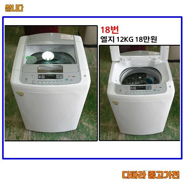 엘지 일반세탁기 12kg 통돌이세탁기 중고세탁기 소형 미니 원룸세탁기, L-1 세탁기
