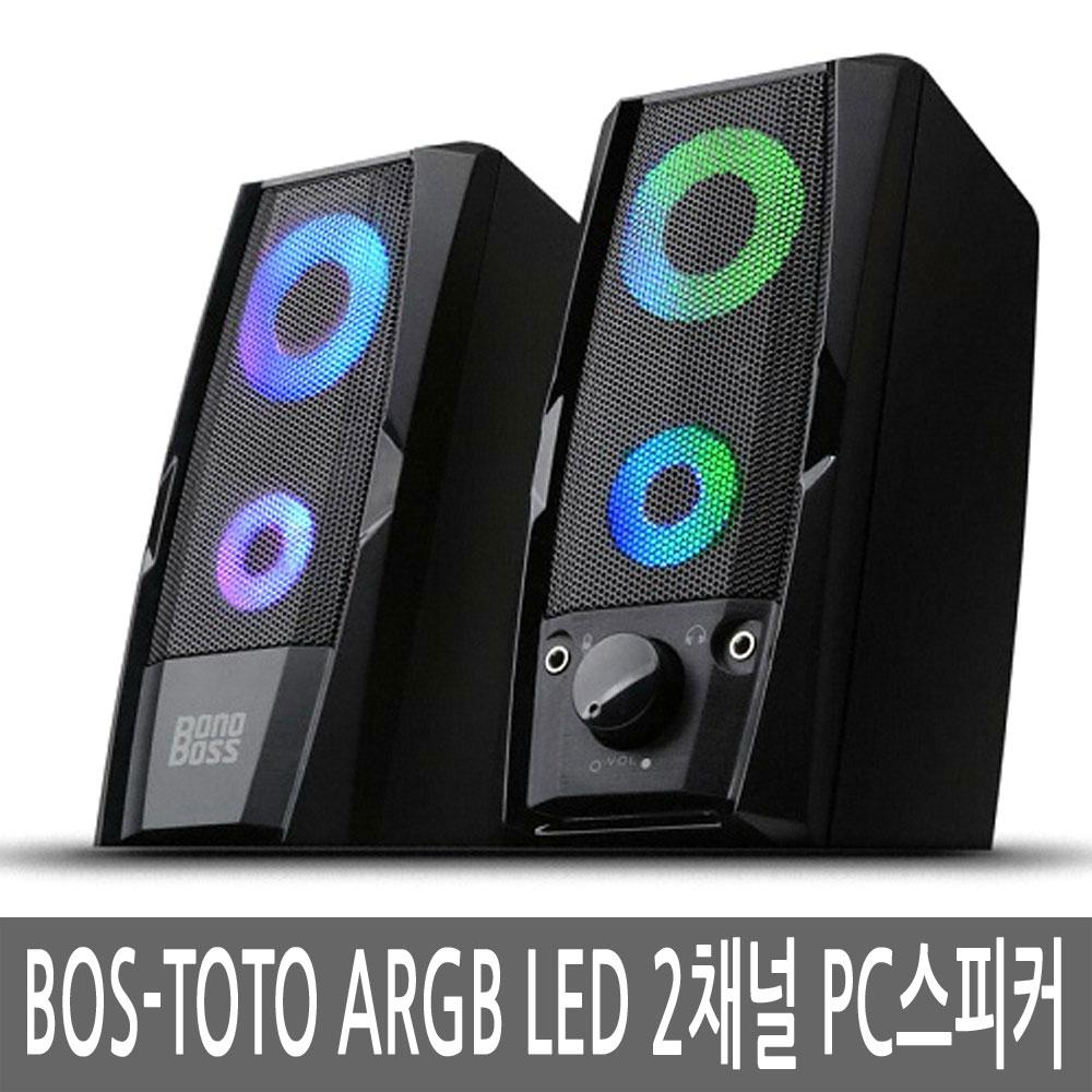 보노보스 BOS-TOTO ARGB LED 라이트닝 2채널 USB 정품 스피커