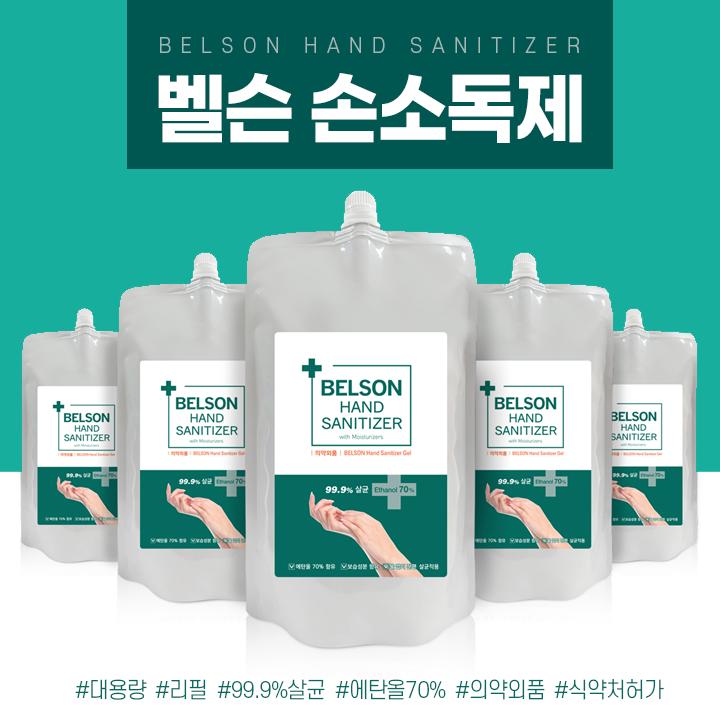 방역안심119 벨슨 손소독제 대용량 리필용 젤타입 1000ml 에탄올70% 손소독제 리필 당일발송