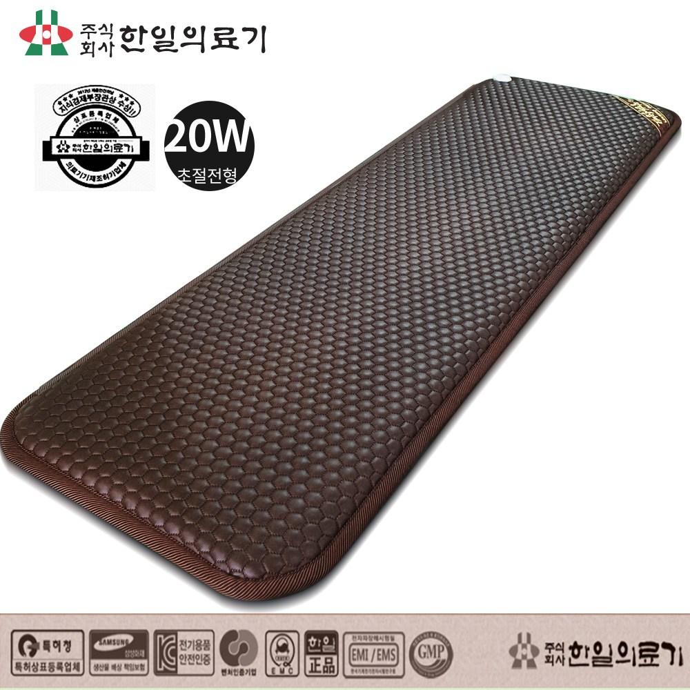 한일의료기 발열육각 전기방석, 4단 중형 150x50cm±5, 발열육각 소파 전기방석 HL2020