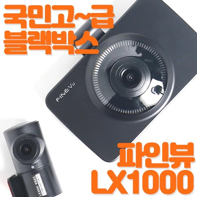 수량한정초특가 국민블랙박스 파인뷰LX1000 전후방FHD 어린이보호구역 정보표시 30프레임 오토나이트비전, 파인뷰 LX2000프리미엄(32G)+외장GPS