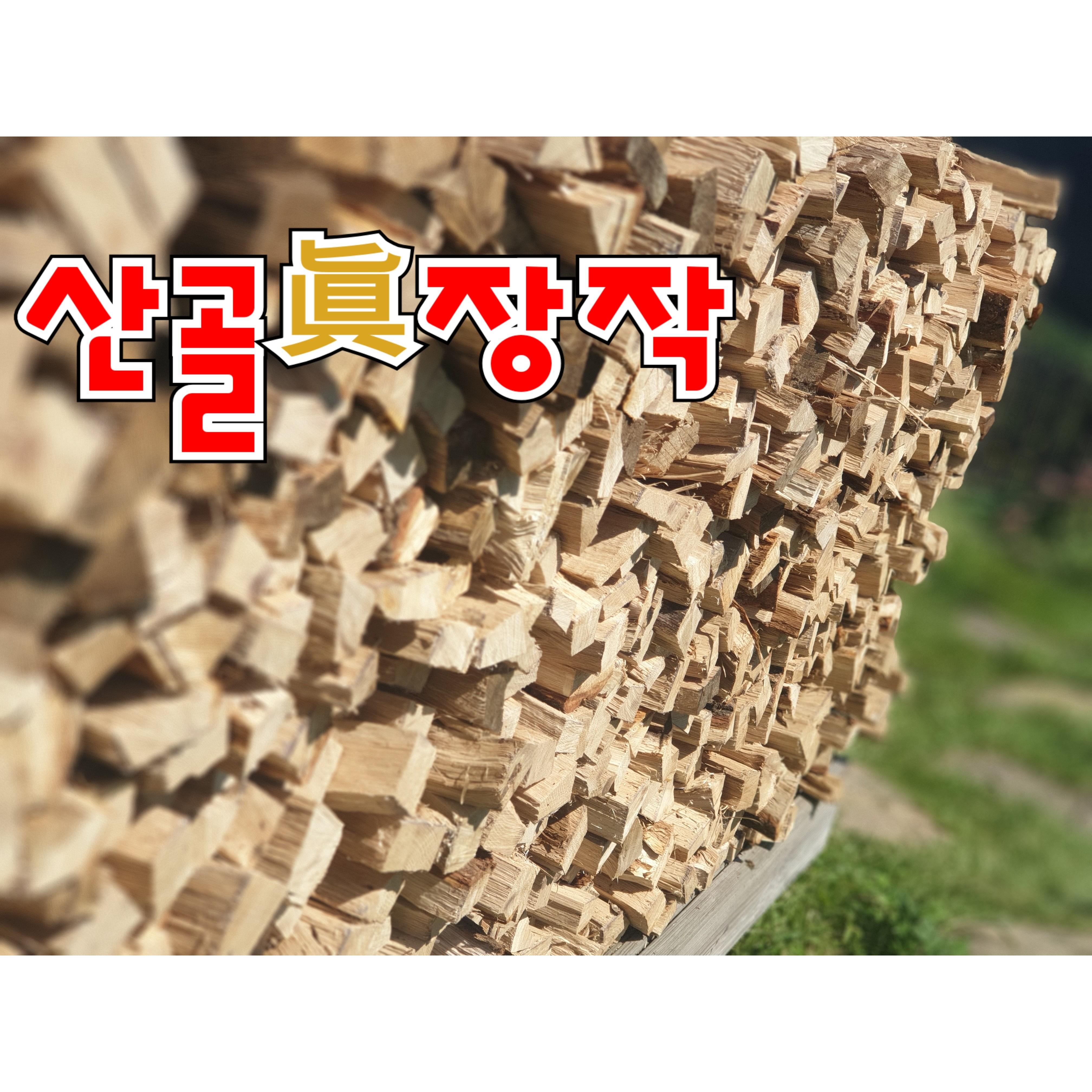 산골진장작 껍질없는참나무장작5kg(무료배송)