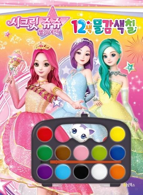 시크릿 쥬쥬 별의 여신 12색 물감색칠, 계림북스
