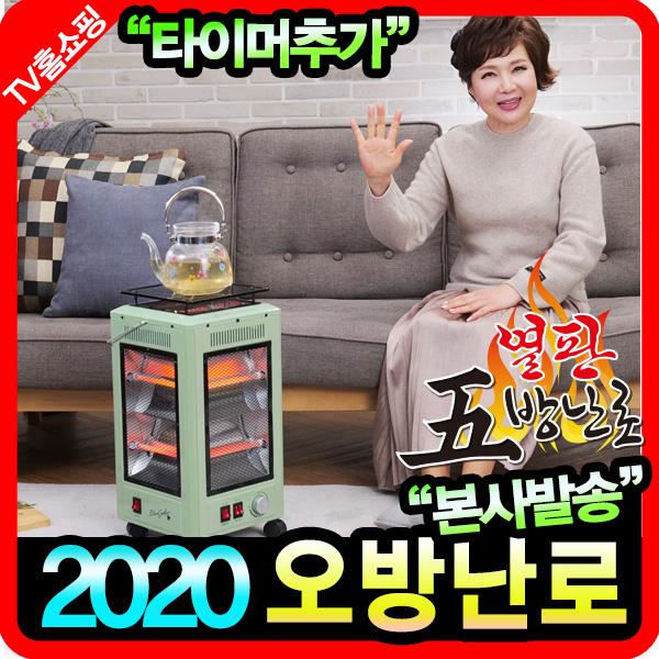 블랙스타 2020 NEW 김보화 열판 오방난로 프리미엄 타이머추가 민트