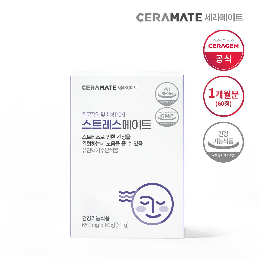 세라젬 세라메이트 스트레스메이트 60정 /락티움 수면건강 긴장완화 (POP 1849343451)