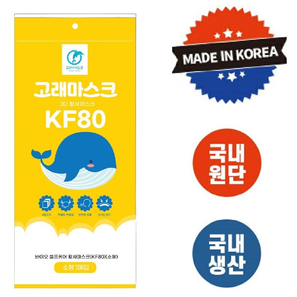 [최고급 국내원단 트러블제로] KF80 [대형/소형] 개별포장 100매 식약처허가 성인 어린이 유아 키즈 고래마스크, KF80 소형